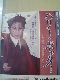 日本版ハリーポッター
